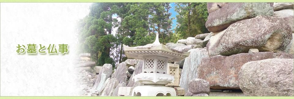 お墓と仏事