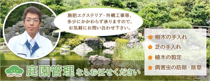 teienkanri_banner